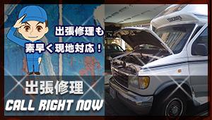 車検・修理・カスタマイズ・パーツ販売