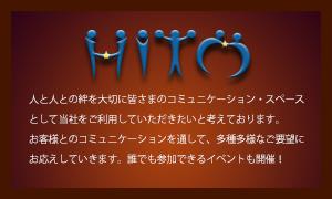 交流スペース HITOコミュニケーション